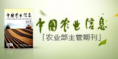 杂志之家中国农业