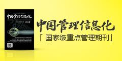 杂志之家中国管理信息化