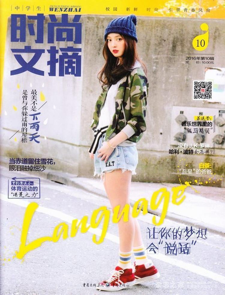 中学生时尚文摘杂志