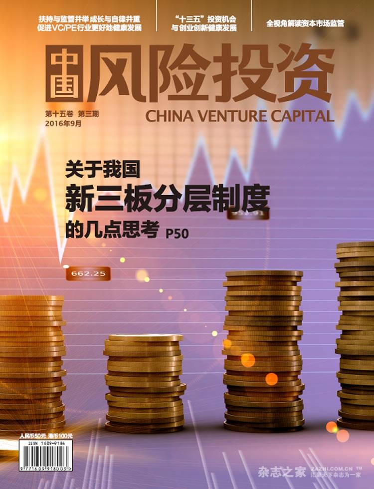 中国风险投资杂志