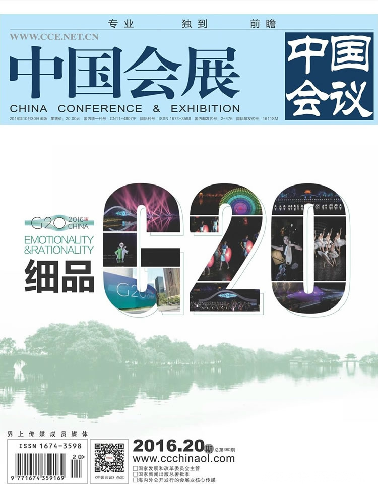 中国会展杂志