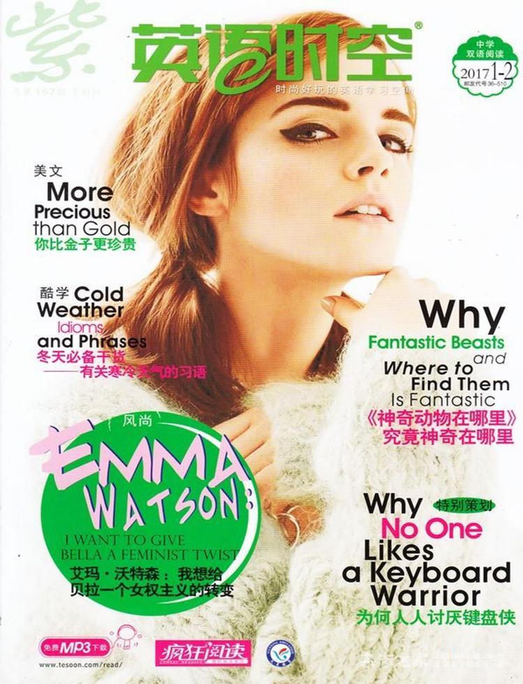 疯狂阅读英语时空杂志