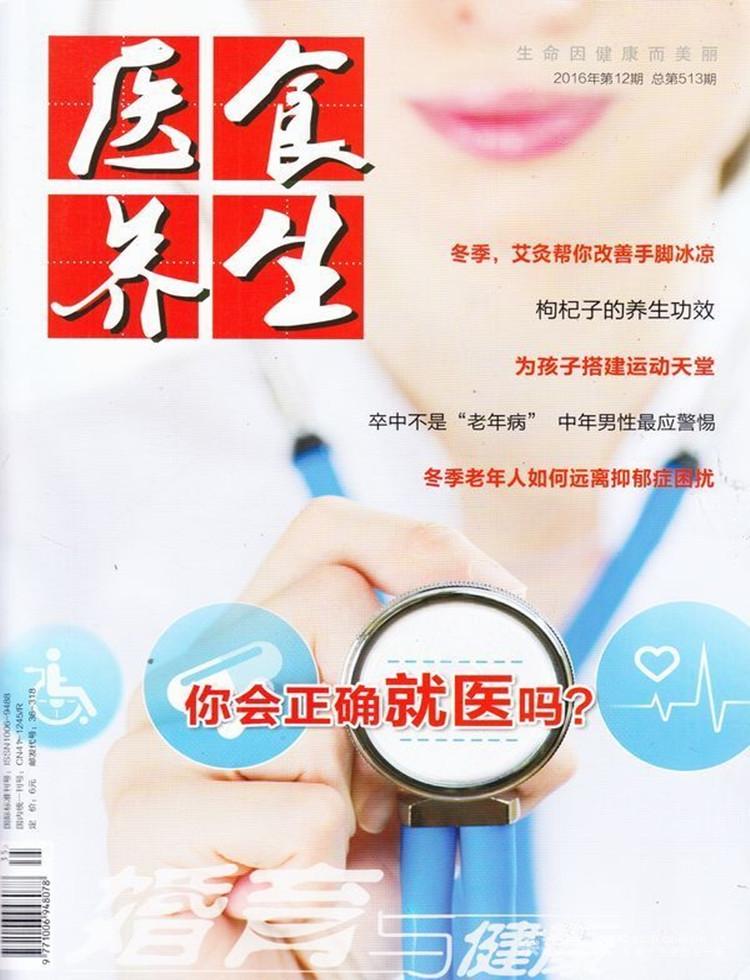 医食养生杂志