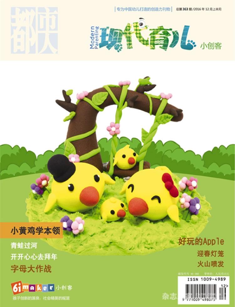 现代育儿杂志