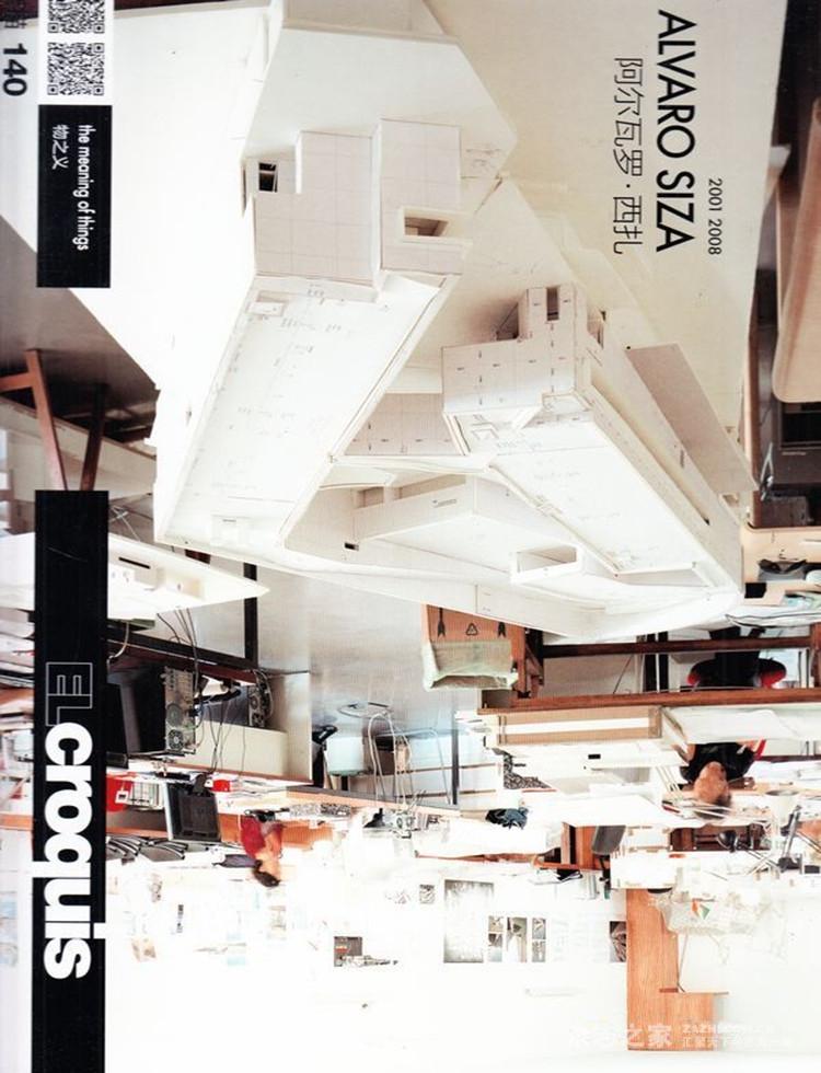 EL Croquis中文版杂志