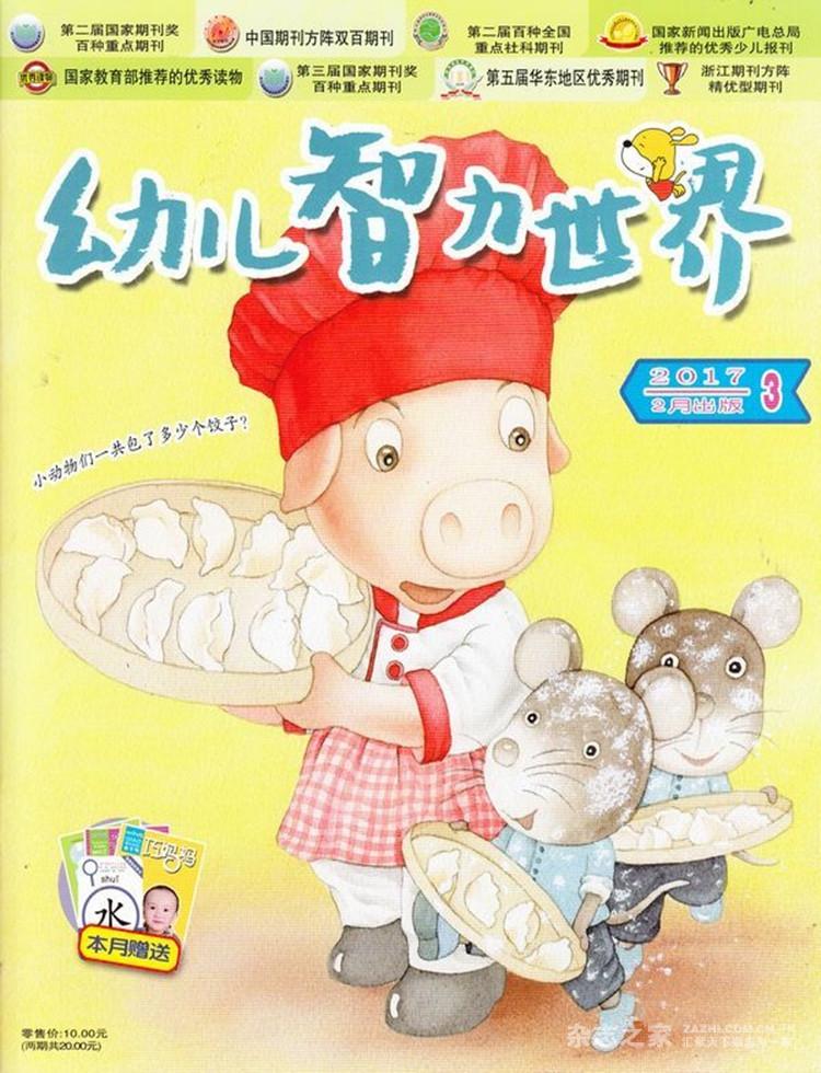 幼儿智力世界杂志