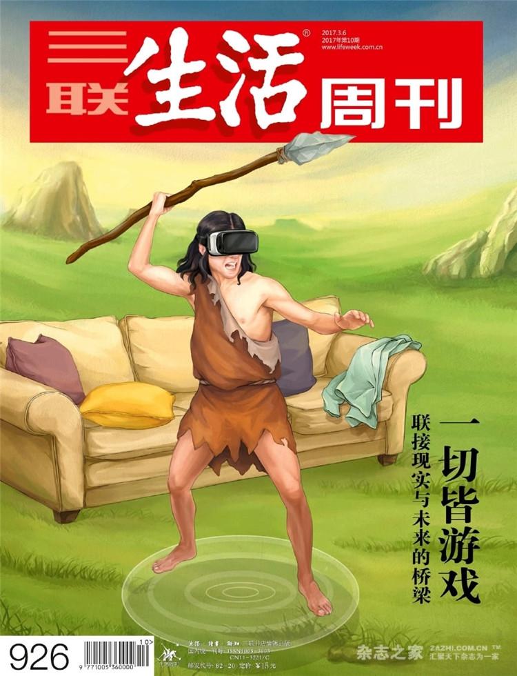 三联生活周刊杂志
