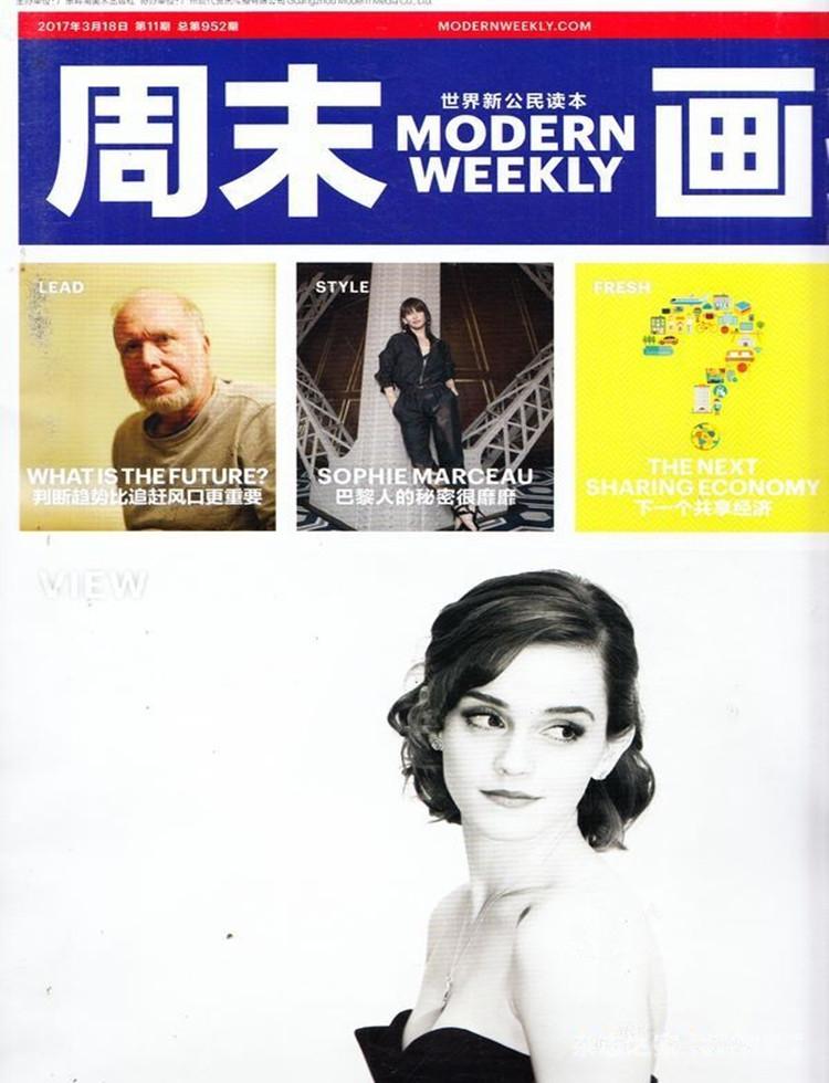 周末画报杂志