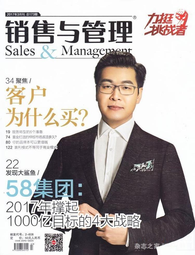 销售与管理杂志
