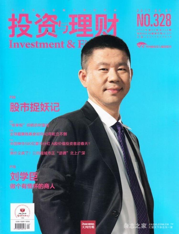投资与理财杂志