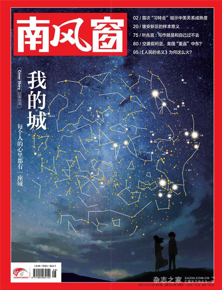 南风窗杂志