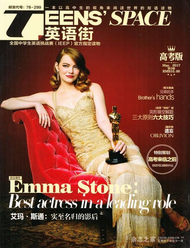 英语街杂志