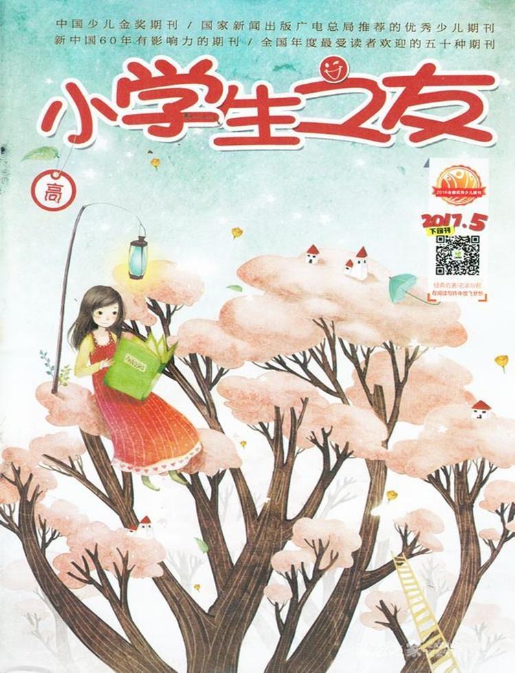 小学生之友杂志