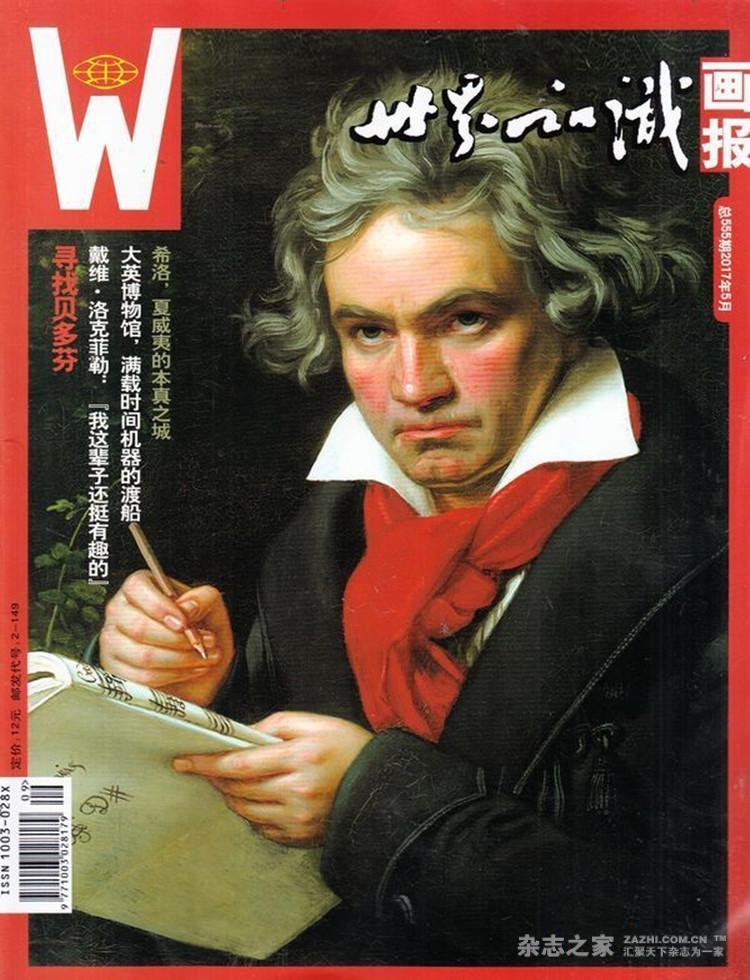世界知识画报杂志