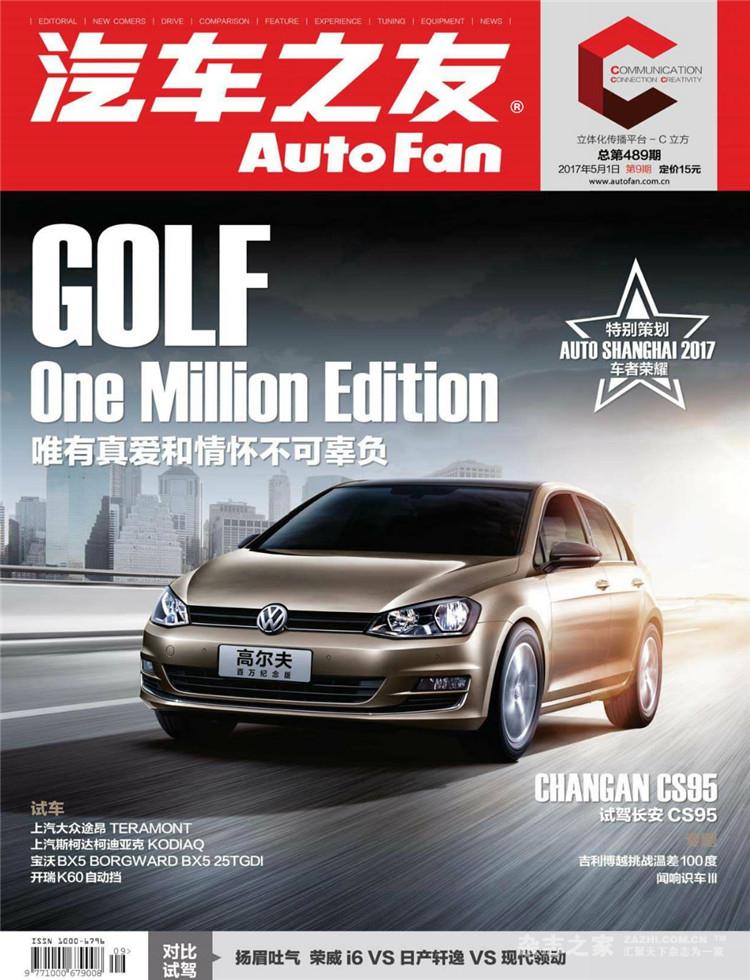 汽车之友杂志