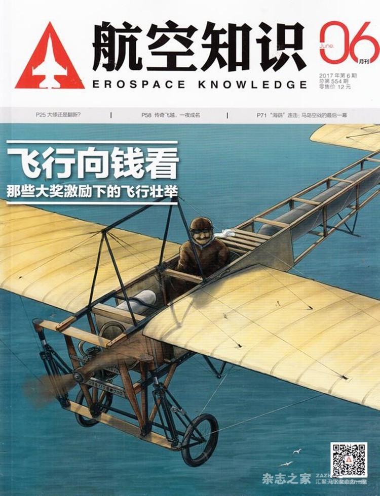 航空知识杂志