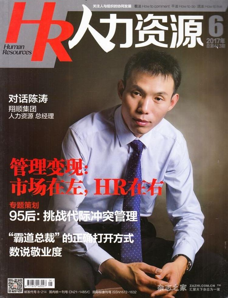 人力资源杂志