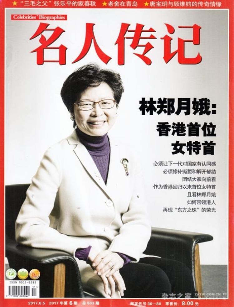 名人传记杂志