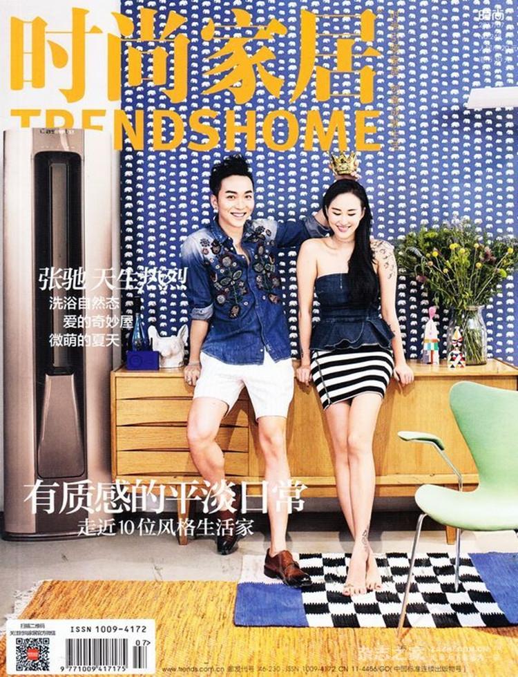 时尚家居杂志