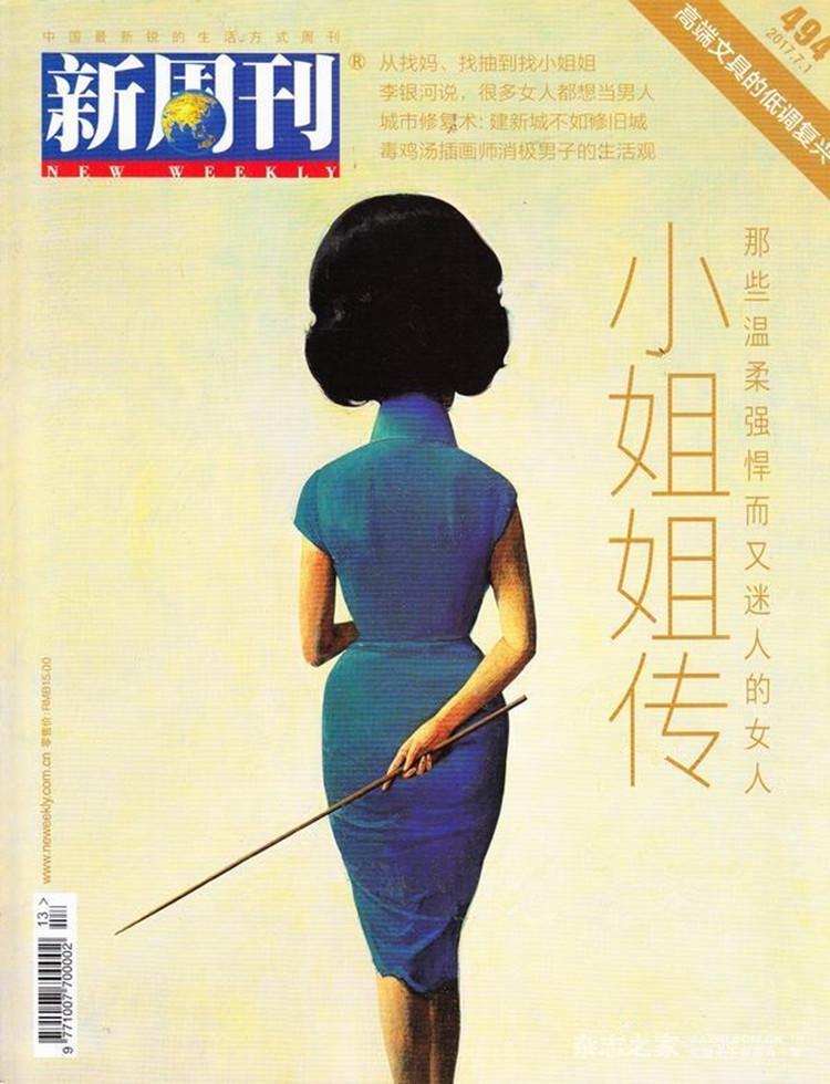 新周刊杂志