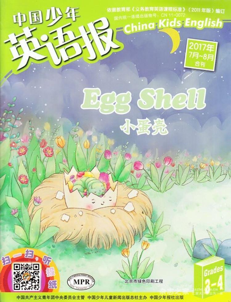 中国少年英语报杂志