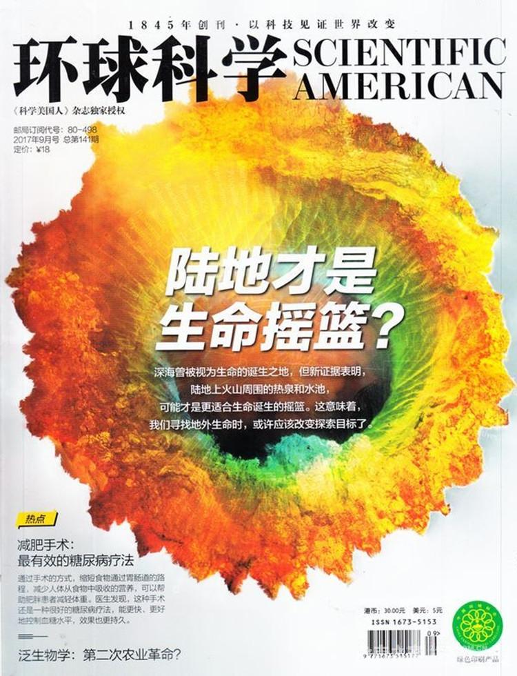 环球科学杂志