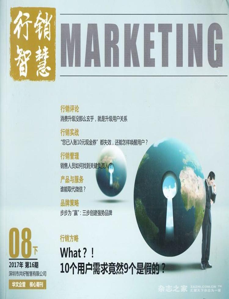 行销智慧杂志