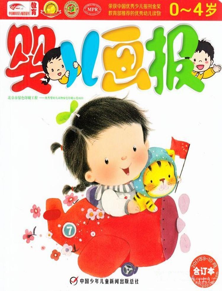 婴儿画报杂志