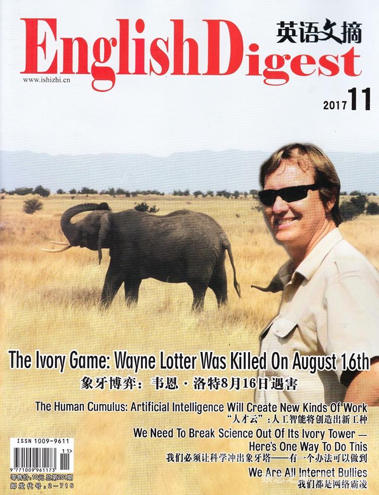 英语文摘杂志