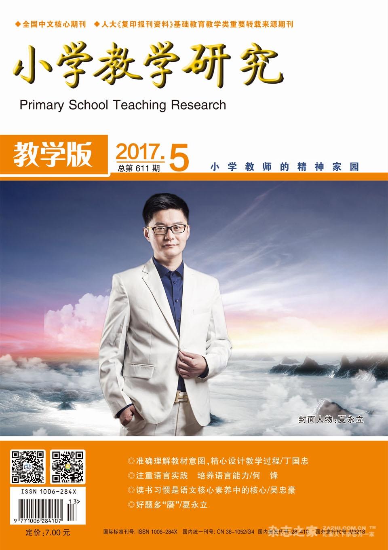 小学教学研究(教学版)