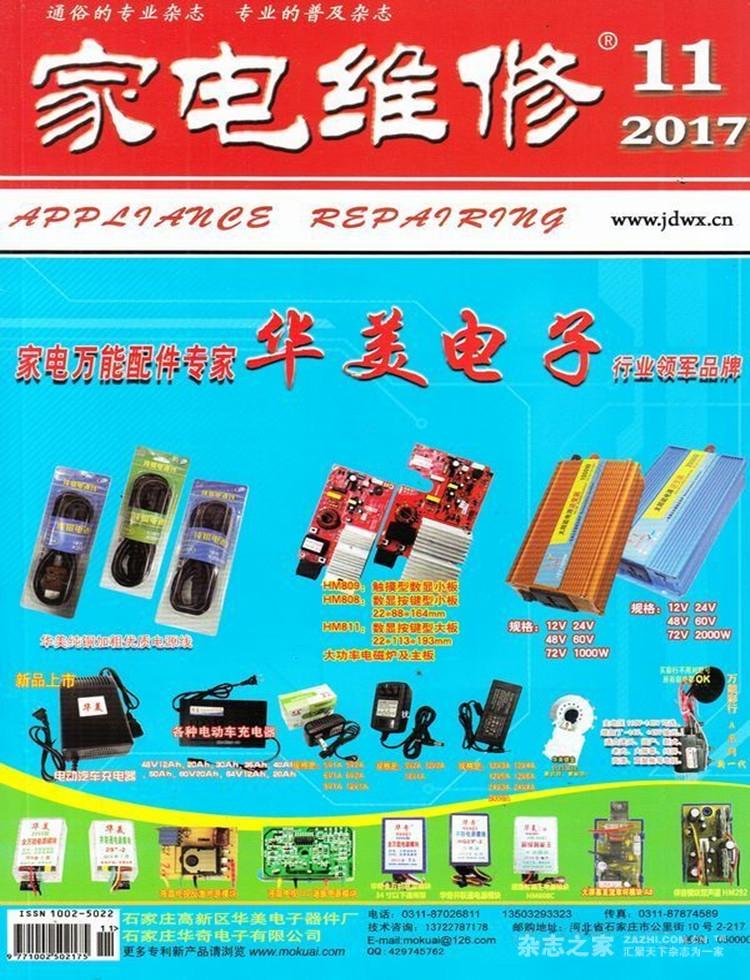 家电维修杂志