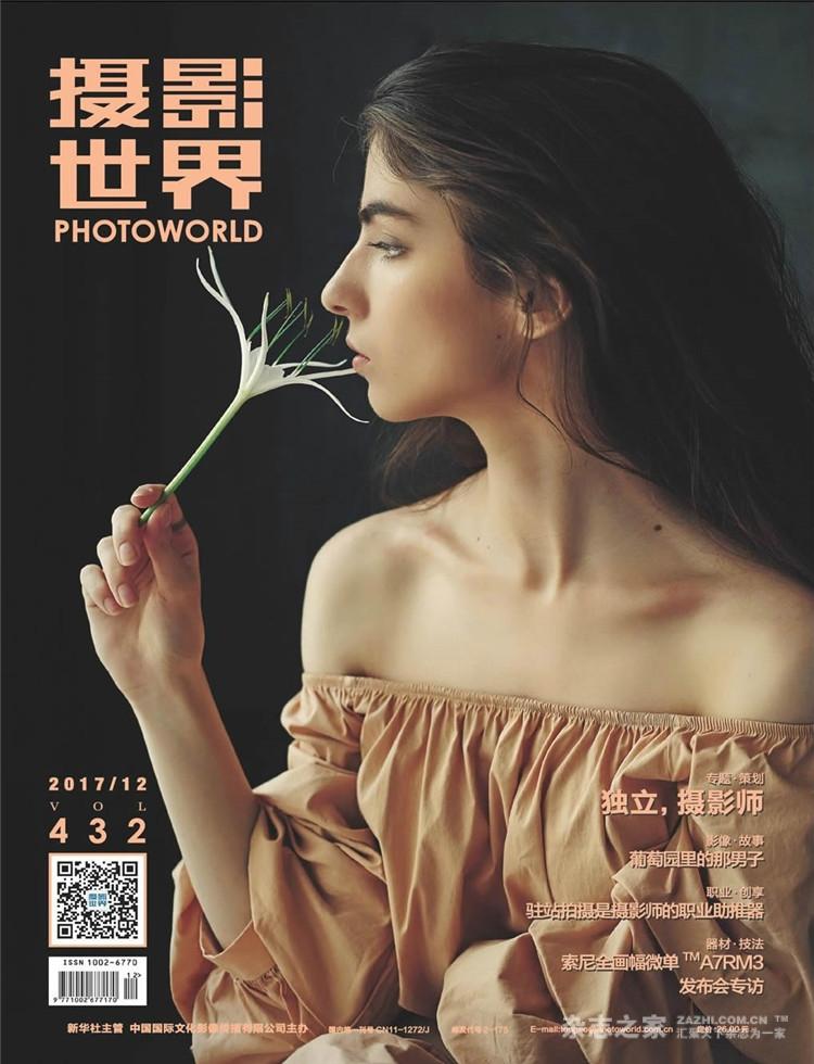 摄影世界杂志