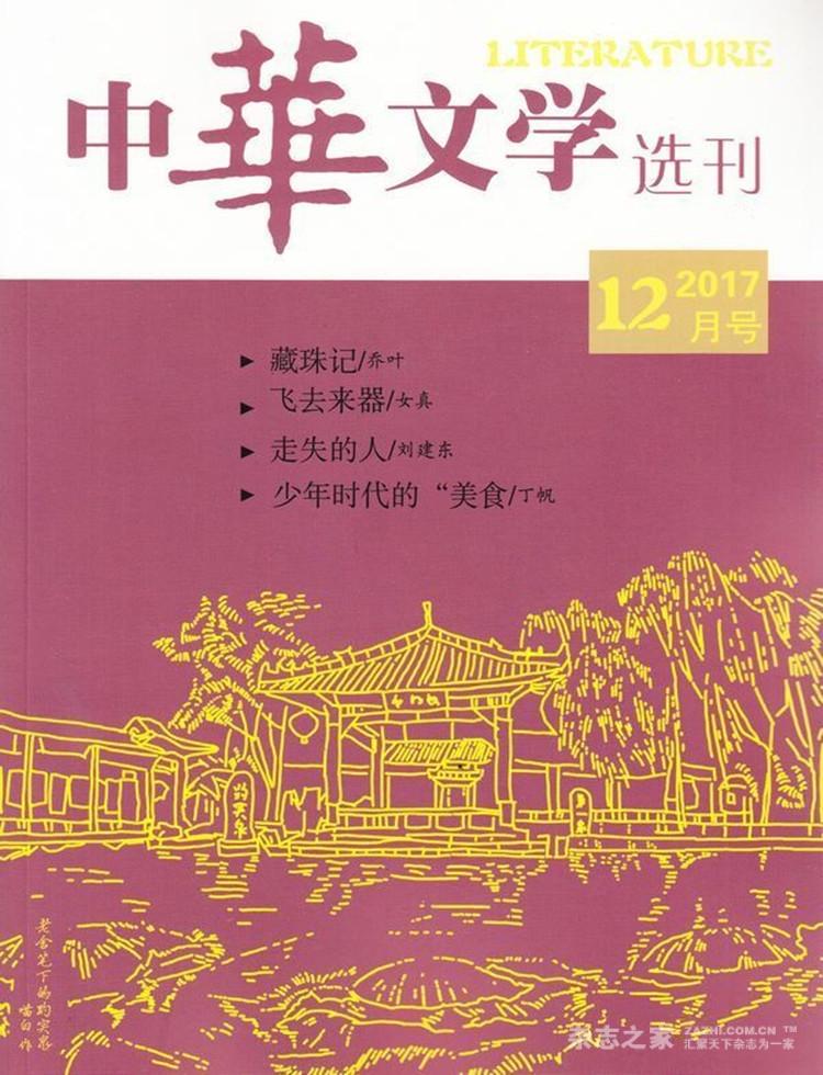 中华文学选刊杂志