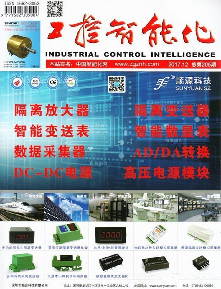工控智能化杂志