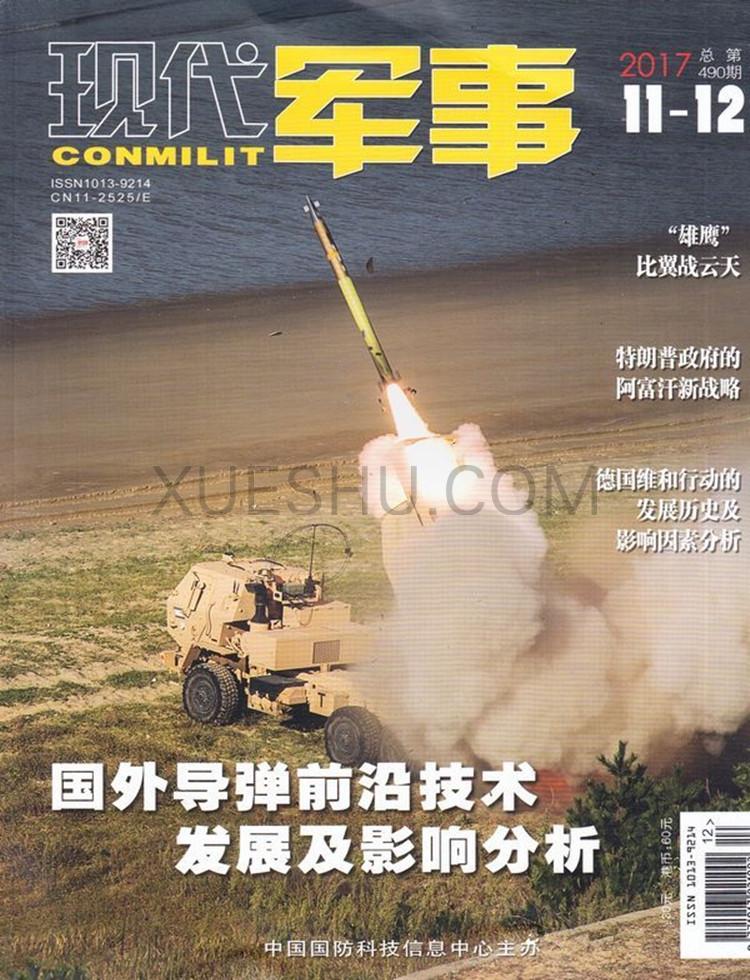 现代军事杂志网上订阅