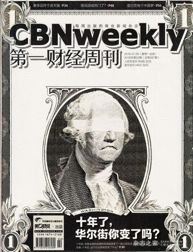 第一财经周刊杂志