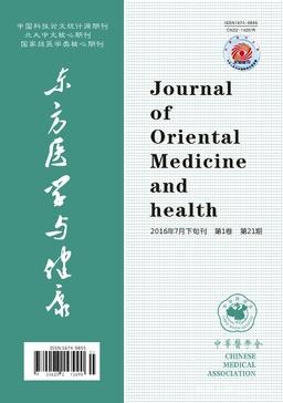 东方医学与健康
