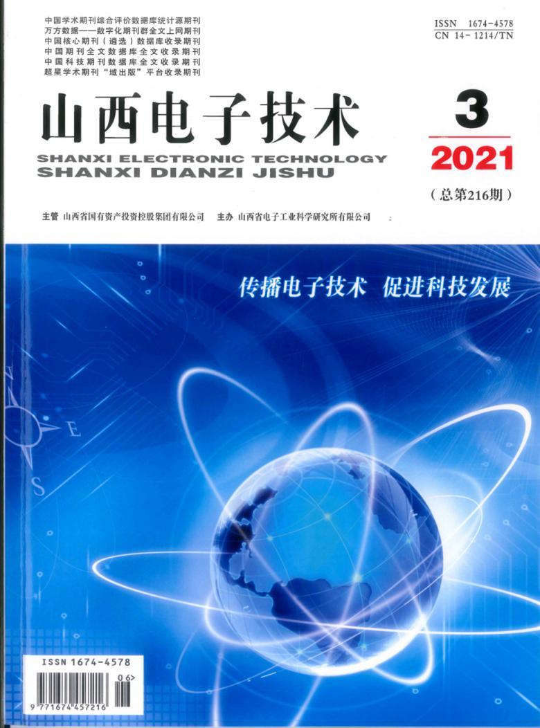 山西电子技术