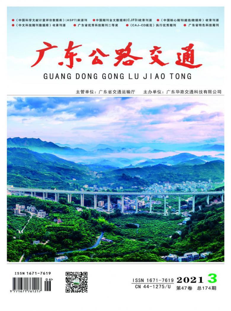 广东公路交通