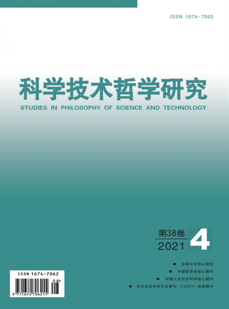 科学技术哲学研究