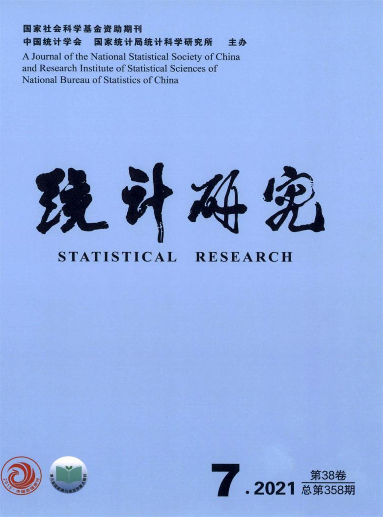 统计研究论文