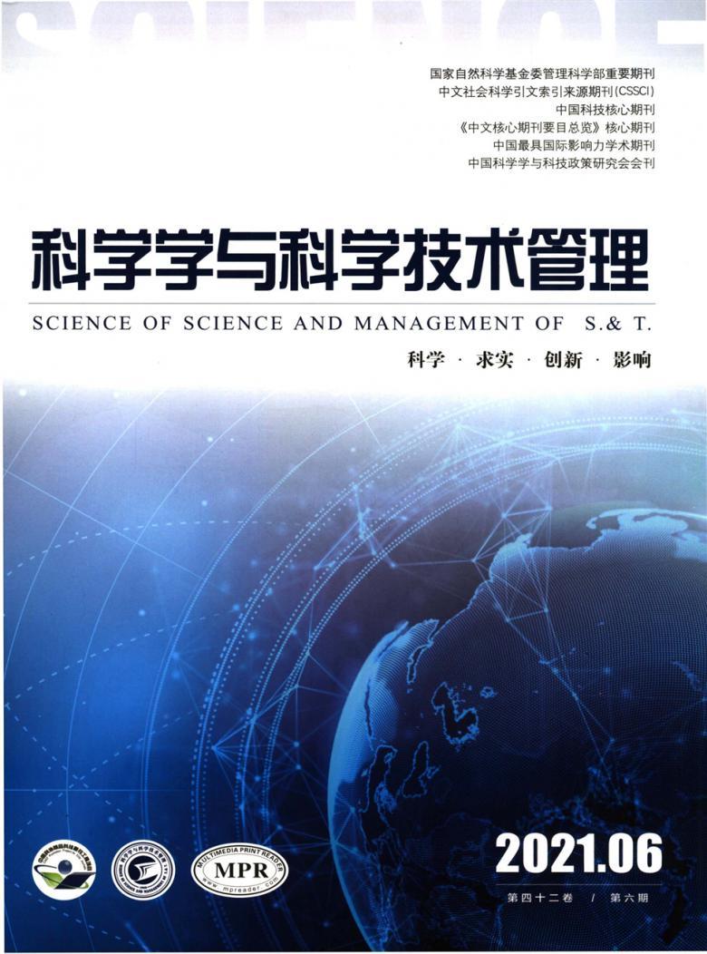 科学学与科学技术管理