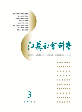 江苏社会科学