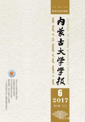 内蒙古大学学报(哲学社会科学版)
