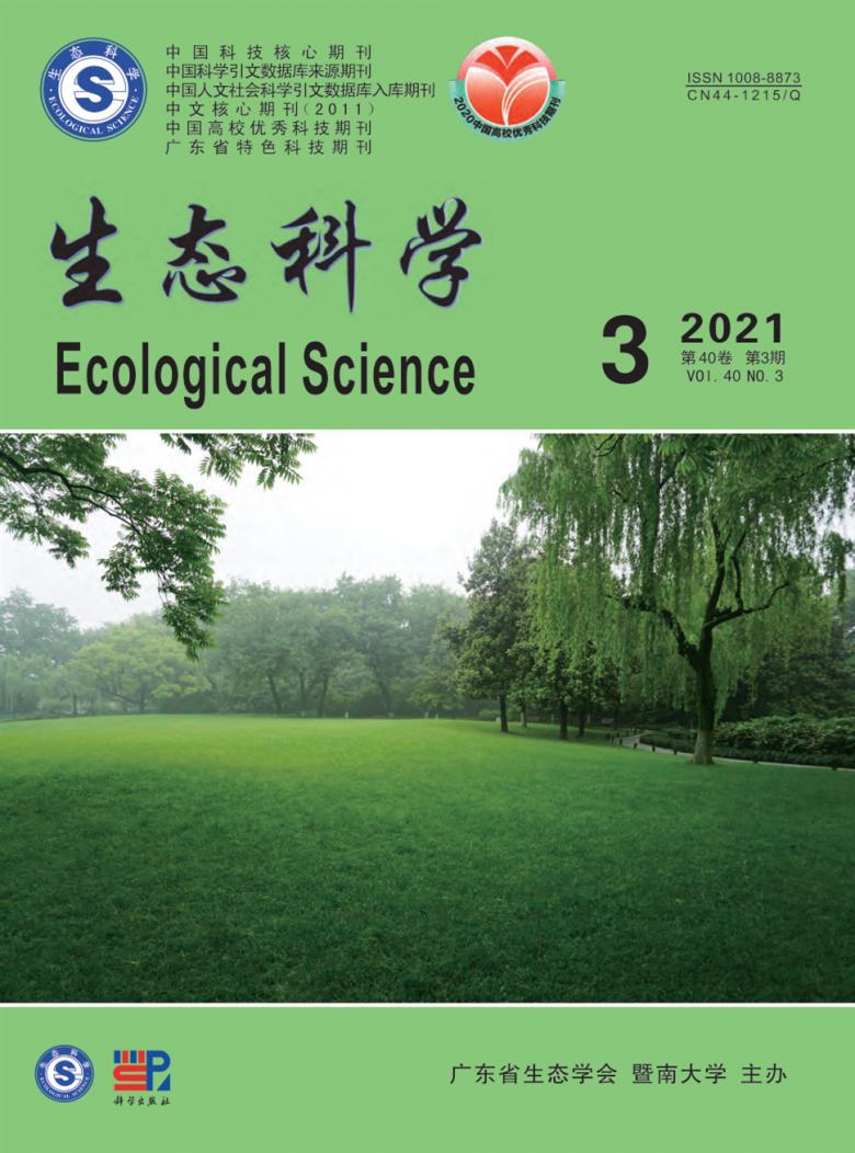 生态科学杂志社