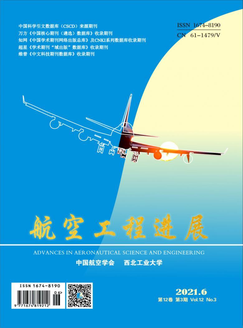 航空工程进展