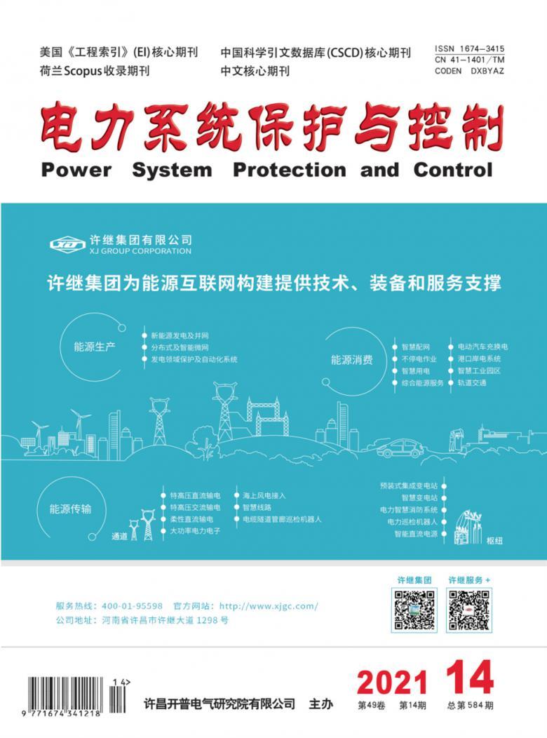 电力系统保护与控制