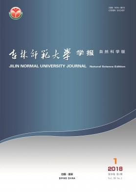 吉林师范大学学报(自然科学版)
