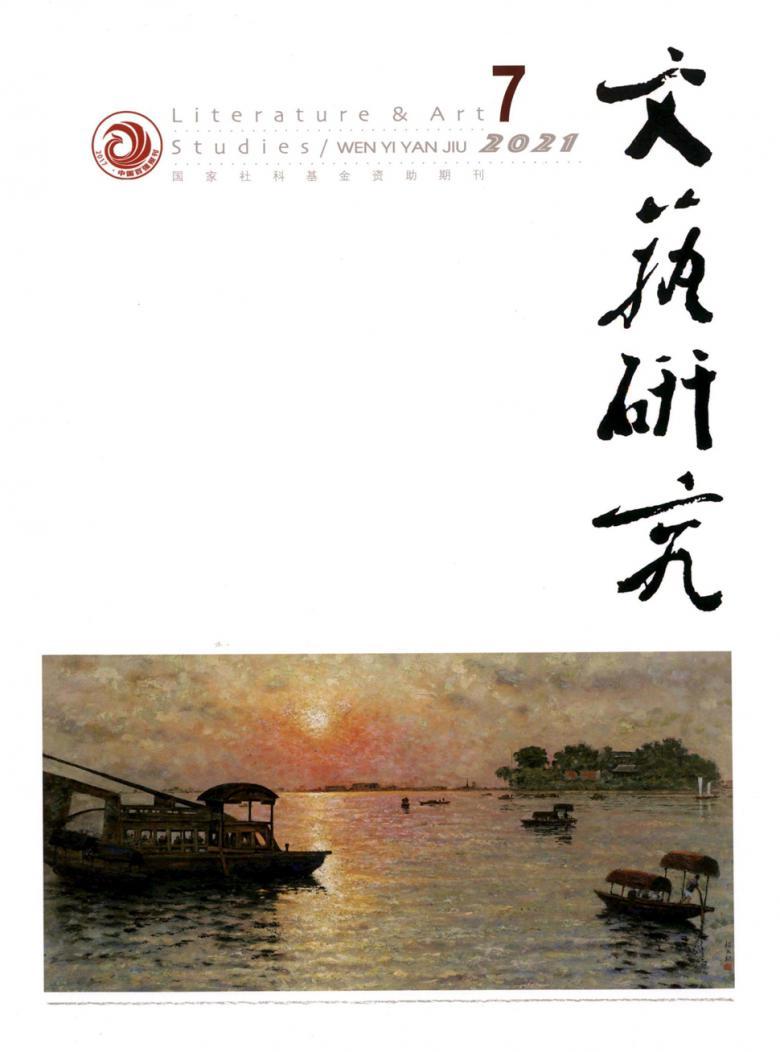 文艺研究杂志社