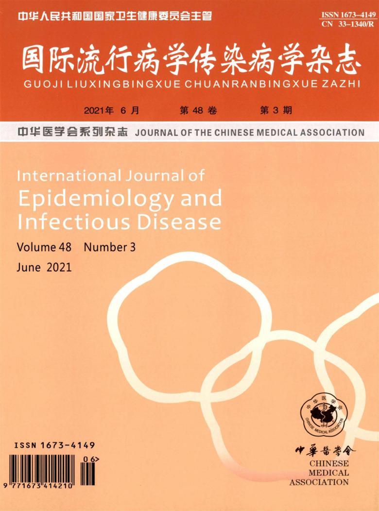 国际流行病学传染病学